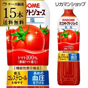 カゴメ トマトジュース 低塩720ml PET×15本(1ケース) 送料無料1本あたり234円税別機能性表示食品 濃縮トマト還元 野菜ジュース 長S