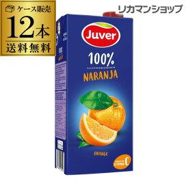 (全品P2倍 11/25限定)JUVER フベル オレンジ100%ジュース【送料無料】【ケース(12本入り)】 [100%濃縮還元][長S] お歳暮 御歳暮