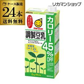 マルサン 調整豆乳カロリー45%オフ 1000ml 24本 紙パック 送料無料 1L 1,000ml ドリンク マルサンアイ 豆乳飲料 カロリーオフ OFF