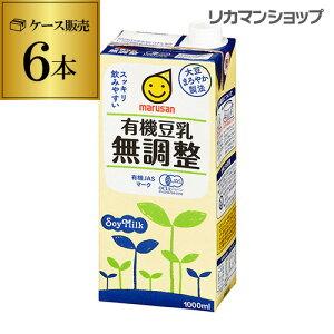 マルサン 有機豆乳無調整 1L ×6本 マルサンアイ