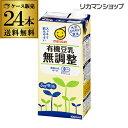 マルサン 有機豆乳 無調整 1000ml 24本 紙パック 送料無料 1L 1,000ml ドリンク マルサンアイ 豆乳飲料