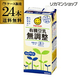 キャッシュレス5%還元対象品マルサン 有機豆乳 無調整 1000ml 24本(6本×4ケース) 紙パック 送料無料 1L 1,000ml ドリンク マルサンアイ 豆乳飲料