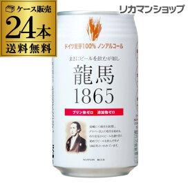 ノンアルコールビール 龍馬 1865 350ml 24本 送料無料国産 ビールテイスト飲料 24缶 日本ビール 長S