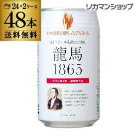 ノンアルコールビール 龍馬 1865 350ml 48本 送料無料国産 ビールテイスト飲料 48缶(1ケース24缶×2) 日本ビール 長S