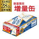 今だけ4缶増量中!送料無料 サントリービール オールフリー 増量パック350ml×1ケース(24本入り+4本 計28本でお届け…