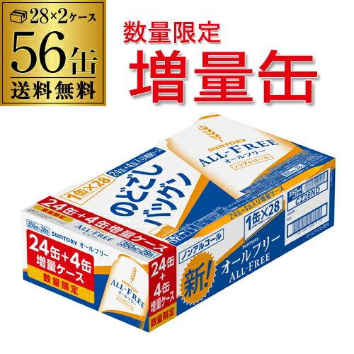 今だけ4缶増量中!送料無料 サントリービール オールフリー 増量パック350ml×2ケース(1ケースは24本入り+4本!合計56本でお届けします)ノンアルコールビール GLY