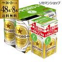 今だけ8缶増量サッポロ サッポロプラス SAPPORO+送料無料 350ml缶 2ケース販売 48本+8本特定保健用食品 トクホ 特保S…