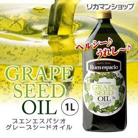 グレープシードオイル ペットボトル 1L 単品販売スペイン ブエンエスパシオ Buen espacio grape seed oil PET 1000ml 長S 母の日 父の日