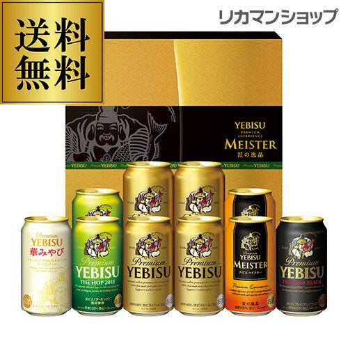 訳あり特価送料無料 エコ包装 サッポロ YMV3D ヱビス5種セット 350ml 8本・500ml 2本 3セットまで同梱可能 夏贈 ギフト 贈答品 ビール 贈り物 エビス 飲み比べ
