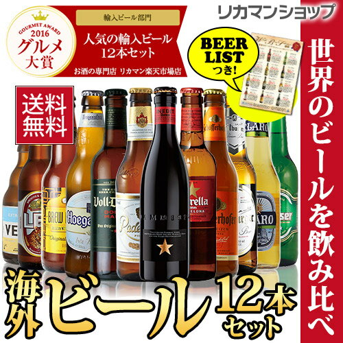 【必ずP10倍】贈り物に海外旅行気分を♪世界のビールを飲み比べ♪人気の海外ビール12本セット【58弾】【送料無料】ビールセット 瓶 詰め合わせ 輸入 人気 ギフト 売れ筋 ビール ランキング 地ビール 長S お年賀 御年賀