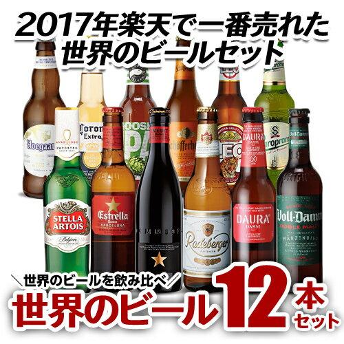 ビール 送料無料 世界のビール飲み比べ 人気の海外ビール12本セット【66弾】ビールセット 瓶 詰め合わせ 輸入 ビール ギフト 地ビール御中元 御歳暮 贈り物 贈答 長S
