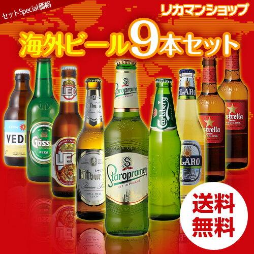 【ママ割5倍&50円クーポン】お試し特価 2,680円 世界のビール9本詰め合わせセット【第22弾】【送料無料】[ビールセット][瓶][海外ビール][輸入ビール][詰め合わせ][飲み比べ][長S]