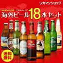 世界のビール18本詰め合わせセット【第23弾】[送料無料][ビールセット][瓶][海外ビール][輸入ビール][飲み比べ][長S]