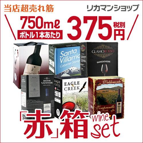 《箱ワイン》6種類の赤箱ワインセット63弾!【セット(6箱入)】【送料無料】[赤ワイン][ワインセット][ボックスワイン][BOX][BIB][バッグインボックス][ギフト][お歳暮][長S]
