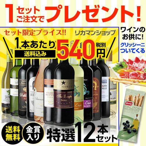 金賞入り特選ワイン12本セット195弾【送料無料】[ワインセット][長S]