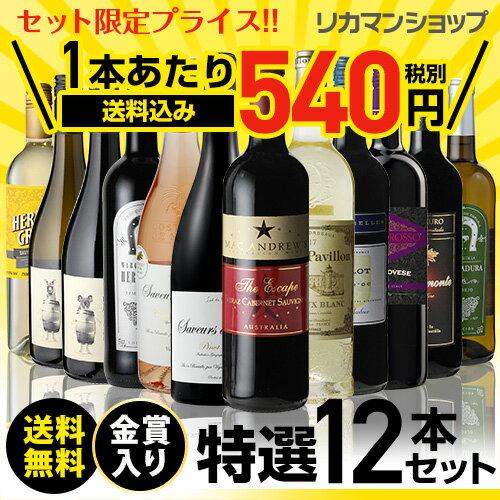 金賞入り特選ワイン12本セット200弾【送料無料】[ワインセット][長S]
