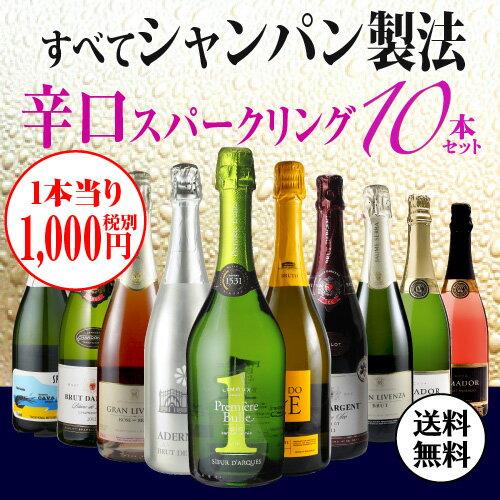 【ママ割P5倍】全てシャンパン製法!特選 辛口スパークリングワイン10本セット12弾【送料無料】[ワインセット][スパークリングワイン][長S]