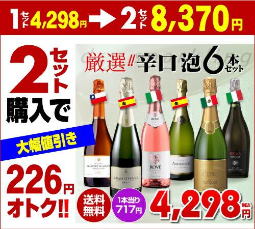 厳選辛口泡(スパークリング)6本セット68弾2セット計12本【送料無料】[ワインセット][スパークリングワイン][長S]