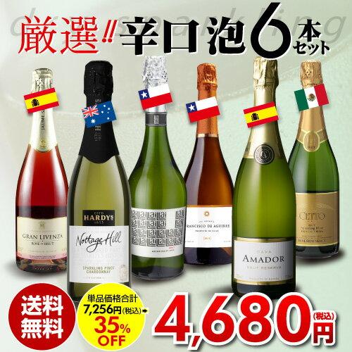 厳選辛口泡(スパークリング)6本セット77弾【送料無料】[ワインセット][スパークリングワイン セット][長S]