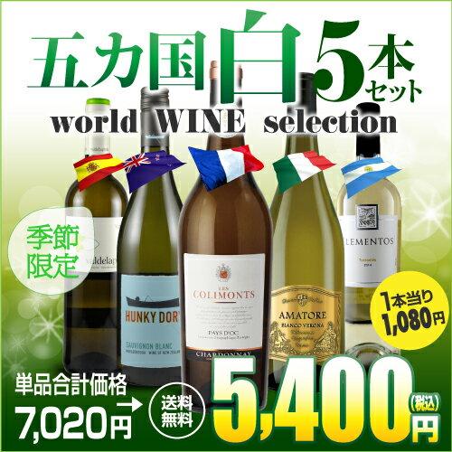 ワイン大国5ヶ国を巡る爽快白5本セット 第5弾【送料無料】[ワインセット][白 ワインセット][長S]