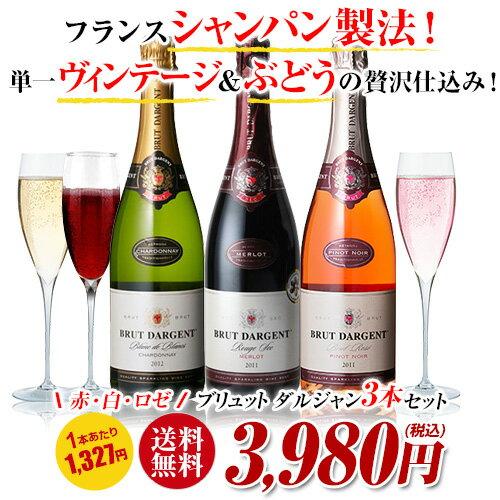 ブリュット ダルジャン3種お試しセット【送料無料】[スパークリングワイン]