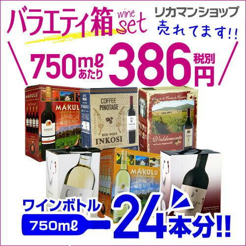 《箱ワイン》バラエティセット46弾【セット(6箱入)】【送料無料】[赤] 4種類 ・[白] 2種類 BOXワイン[ワインセット][ボックスワイン][BIB][バッグインボックス][ギフト][お歳暮][長S]