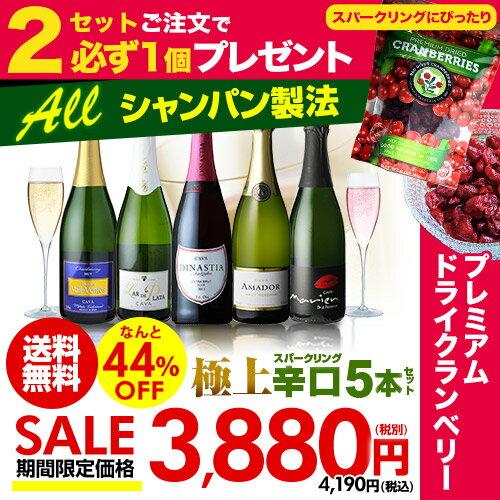 すべてシャンパン製法の赤白ロゼ入り! 超コスパ!極上辛口スパークリング5本セット4弾【送料無料】[スパークリング ワインセット][母の日][シャンパン セット][セット ワイン 送料無料]