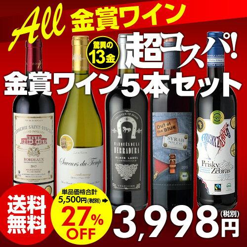 たった5本で13金!専門家絶賛の金賞ワインが勢揃い赤白ワイン5本セット6弾【送料無料】ワインセット 長S