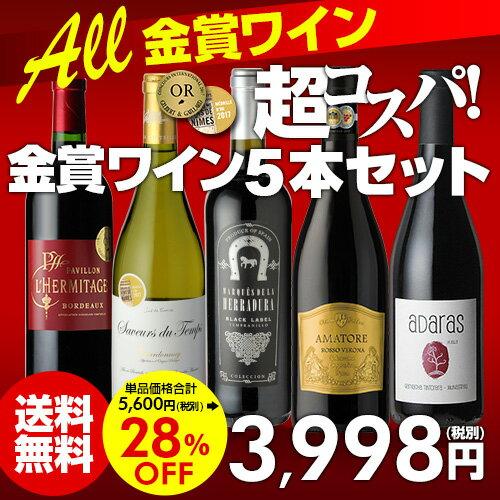 金賞ワインが勢揃い赤白ワイン5本セット9弾【送料無料】ワインセット 長S