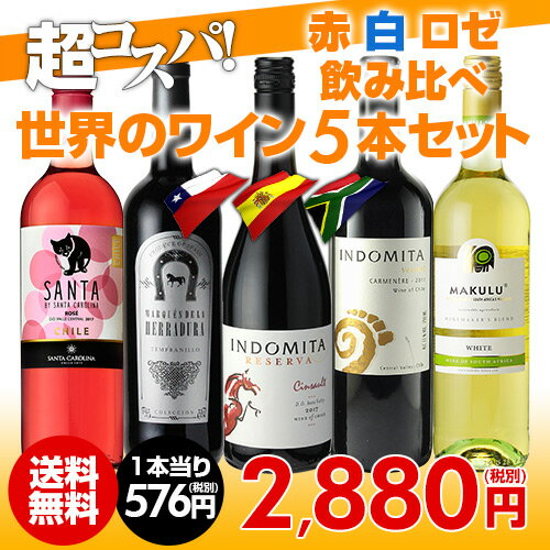 ワインセット 赤 白 5本 世界のワイン飲み比べ 超コスパ バラエティワインセット8弾 長S 赤 白 ロゼ ミックス