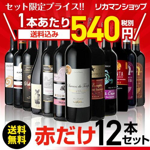 赤だけ!特選ワイン12本セット 第124弾【送料無料】[ワインセット][長S] 赤ワイン