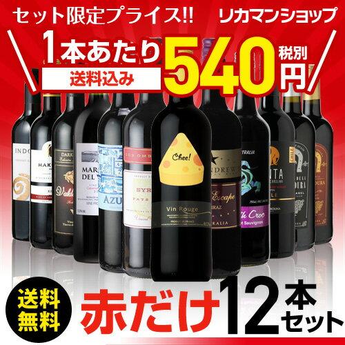 赤だけ!特選ワイン12本セット 第127弾【送料無料】[ワインセット][長S] 赤ワイン