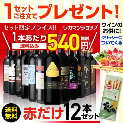 赤だけ!特選ワイン12本セット 第130弾【送料無料】[ワインセット][長S] 赤ワイン
