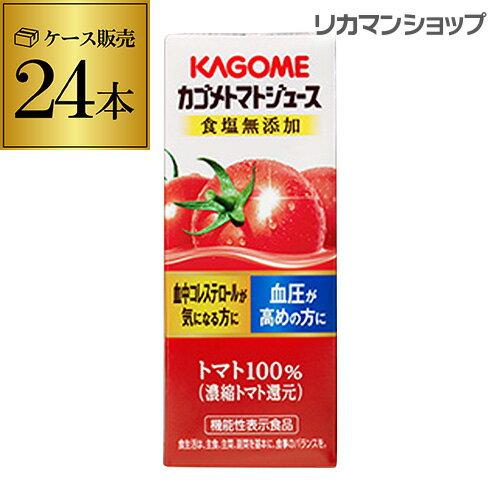 カゴメ トマトジュース 食塩無添加200ml 紙パック×24本(1ケース) 1本あたり65円(税別)機能性表示食品 濃縮トマト還元 野菜ジュース トマト無添加 無塩 長S