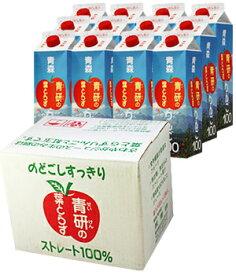 1本あたり398円(税別)青研の葉とらずりんごジュース1001000ml×12本葉取らず リンゴ 林檎 アップル ケース販売 送料無料 ストレート リンゴ 100% 1L 長S