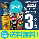 ★1缶あたり65円税別★お好きな BOSS ボス 缶コーヒー よりどり選べる3ケース(90缶)【送料無料】贅沢微糖 無糖ブラッ…