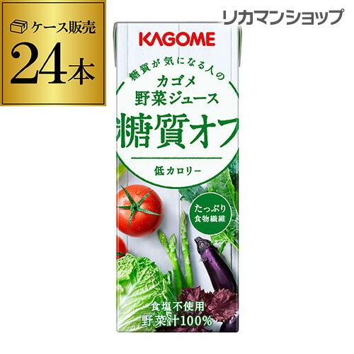 カゴメ 野菜ジュース糖質オフ 200ml 24本 1ケース 紙パック 野菜ジュース 糖質OFF 1本あたり74円 長S