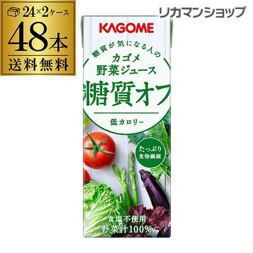 カゴメ 野菜ジュース糖質オフ 200ml 48本 送料無料 2ケース 紙パック 野菜ジュース 糖質OFF 1本あたり73円税別 長S
