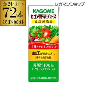 カゴメ 野菜ジュース 食塩無添加 200ml 72本 送料無料 3ケース 紙パック 1本あたり77.1円税別 長S