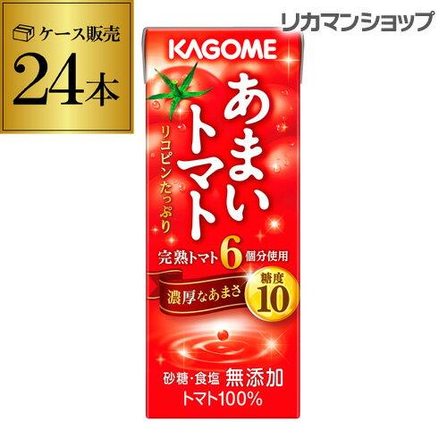 カゴメ あまいトマト 200ml 24本 1ケース 紙パック 野菜ジュース トマトジュース とまと 甘い 1本あたり65円(税別) 長S
