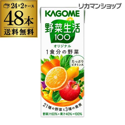 カゴメ 野菜生活100 オリジナル 200ml 48本 送料無料 2ケース 紙パック 野菜ジュース 1本あたり73円 長S