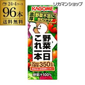 カゴメ 野菜一日これ一本 200ml 96本 送料無料 4ケース 紙パック 野菜ジュース 1本あたり70円税別 長S