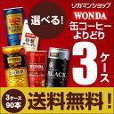 ★1缶あたり61円★お好きな WONDA ワンダ 缶コーヒー よりどり選べる3ケース(90缶)【送料無料】金の微糖 モーニングシ…