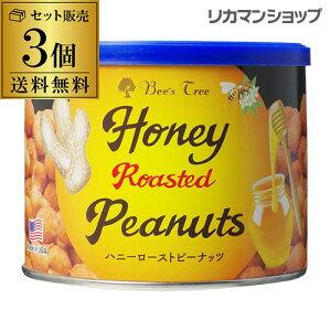 ハニーローストピーナッツ ビーズツリー 240g 3個 1個あたり550円(税別) アメリカ 賞味期限 2020/09/06 bee's tree honey roasted peanuts 同梱 長S
