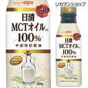 日清MCTオイルHC 200g中鎖脂肪酸100%オイルバターコーヒー 生食 ダイエッターサポート 長S