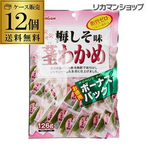 シャキシャキ 茎わかめ 梅しそ味 12袋 1ケース 送料無料お徳用 ボーナスパック 壮関健康志向 おつまみ おやつ ヘルシーおやつ ワカメ 海藻 長S
