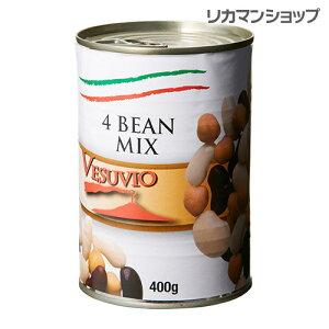 (全品P2倍 4/10限定)ベスビオ フォービーンミックス 400g 缶 単品販売ヴェスビオ イタリア 4種混合豆 缶詰 長S 母の日 父の日