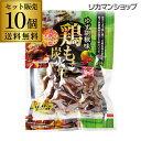 送料無料 宮崎名物 鶏もも炭火焼 ゆず胡椒味 105g 10個 1kg 真空パック1個あたり398円(税別) そうざい 焼鳥 焼き鳥 鶏…
