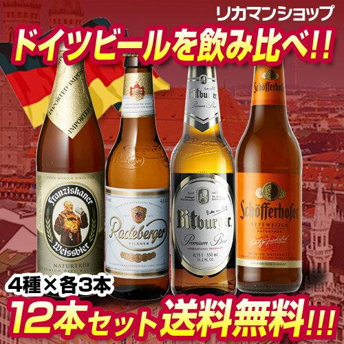 厳選!!ドイツビール12本セット4種×各3本12本セット【第20弾】【ドイツビール】【送料無料】瓶 ギフト 詰め合わせ 飲み比べオクトーバーフェスト 長S