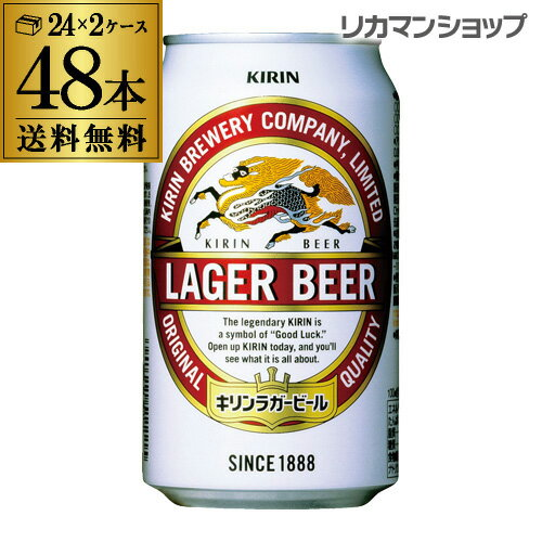 【当店限定 誰でも2倍】キリン ラガー 350ml 缶×48本3ケースまで同梱可能です!【2ケース】【送料無料】[ビール][国産][キリン][長S]